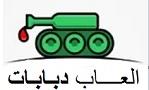 العاب دبابات حربية